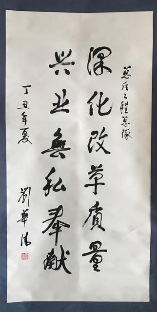 刘华清1(上将军衔 中央政治局常委 中央军委副主席)