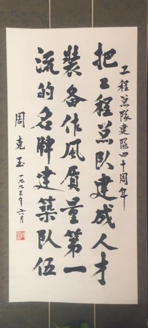 周克玉1(上将军衔 总后勤部政委)