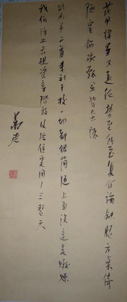 萧     克1(开国上将第一名 政协副主席)