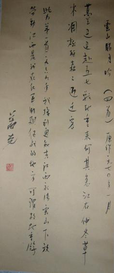 萧    克 2(开国上将第一名 政协副主席)
