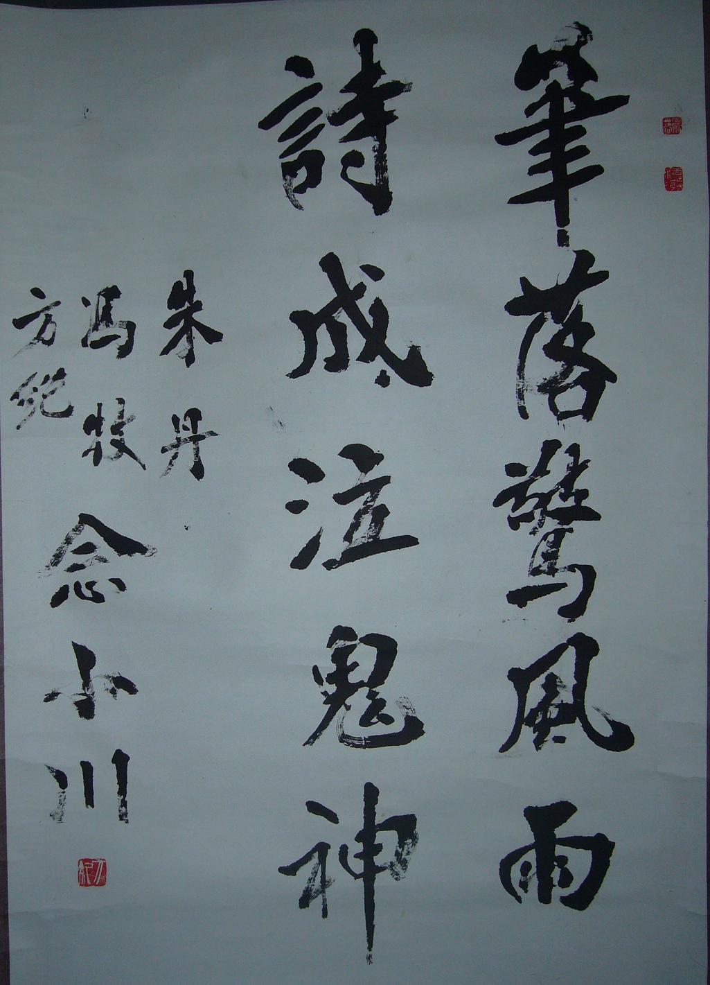 朱丹冯牧方纪