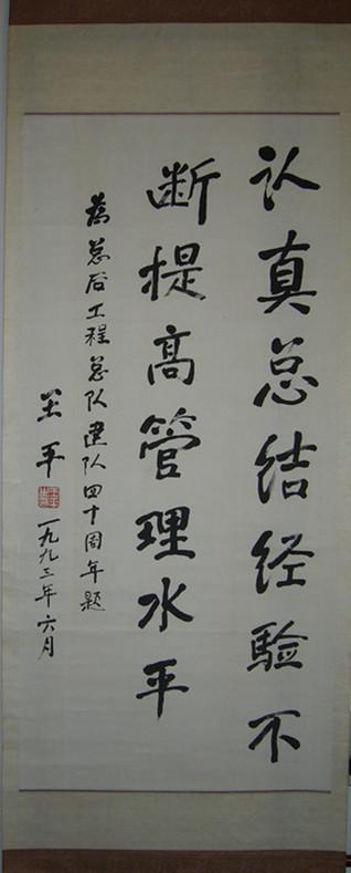 王   平