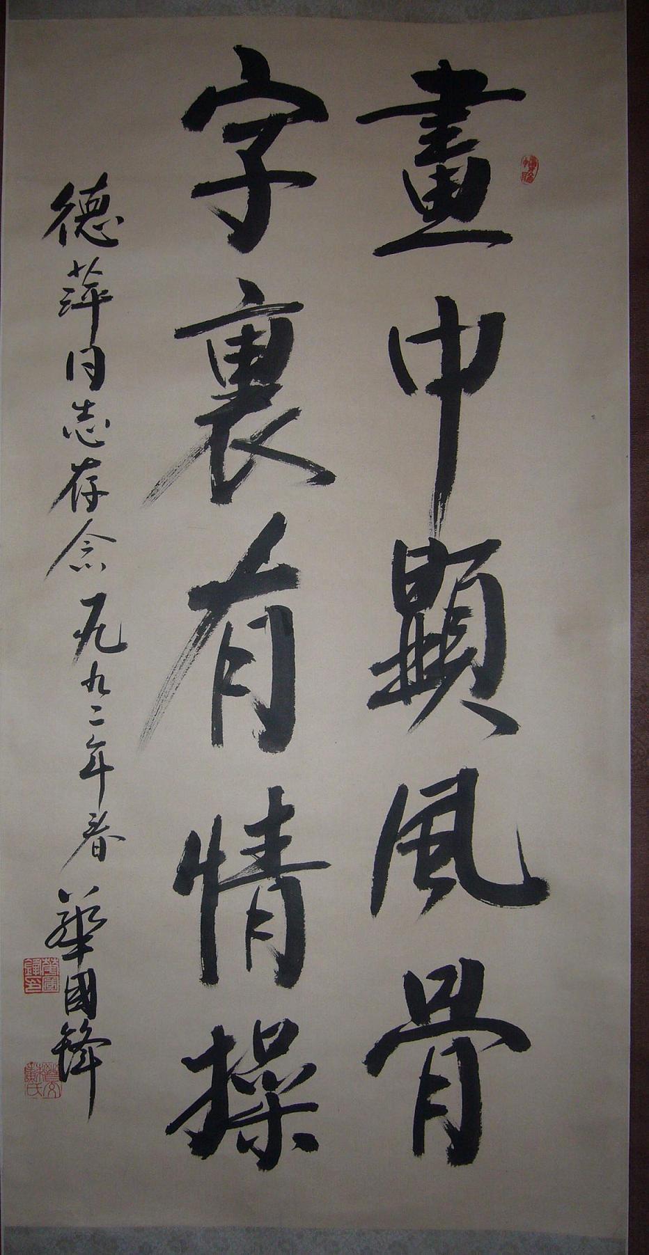 华国锋3(无)